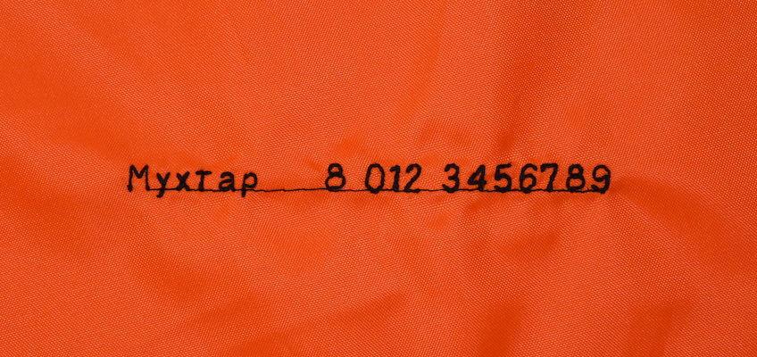 Представляем новую услугу: вышивка адресника